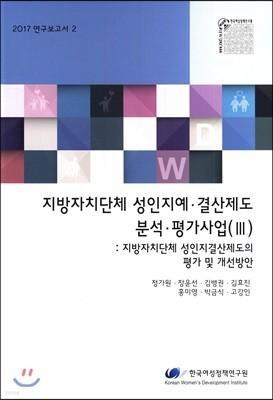 지방자치단체 성인지예·결산제도 분석·평가사업(Ⅲ)