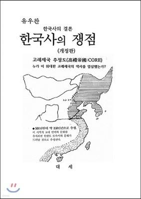 한국사의 쟁점