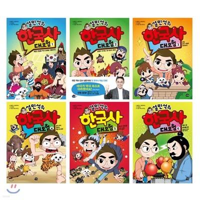 설민석의 한국사 대모험 1~6권 세트