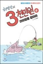[예약판매] 허영만의 3천만원 2