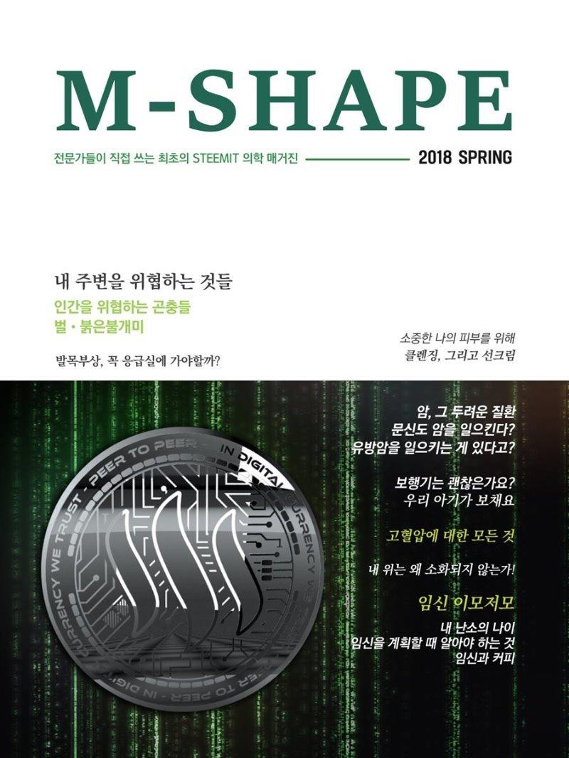 M-SHAPE (2018 봄호)