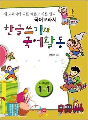 한글쓰기와 국어활동 1~2학년군 1-1