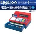 [러닝리소스 초등영어] 역할놀이 모형달러화폐 금전출납기(LR 2629)