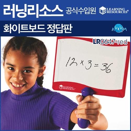 [러닝리소스] 화이트보드 정답판 빨강(LR 0647-1...