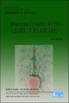 영작훈련 워크북 4150 Level 1