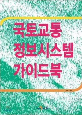 국토교통 정보시스템 가이드북