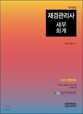 2018 국가공인 재경관리사 세무회계