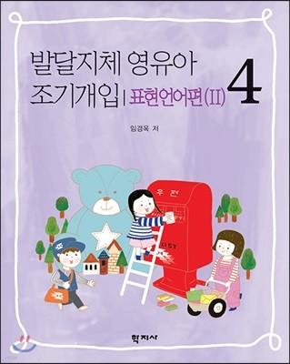 발달지체 영유아 조기 개입 4-표현언어편(2)