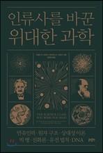 인류사를 바꾼 위대한 과학