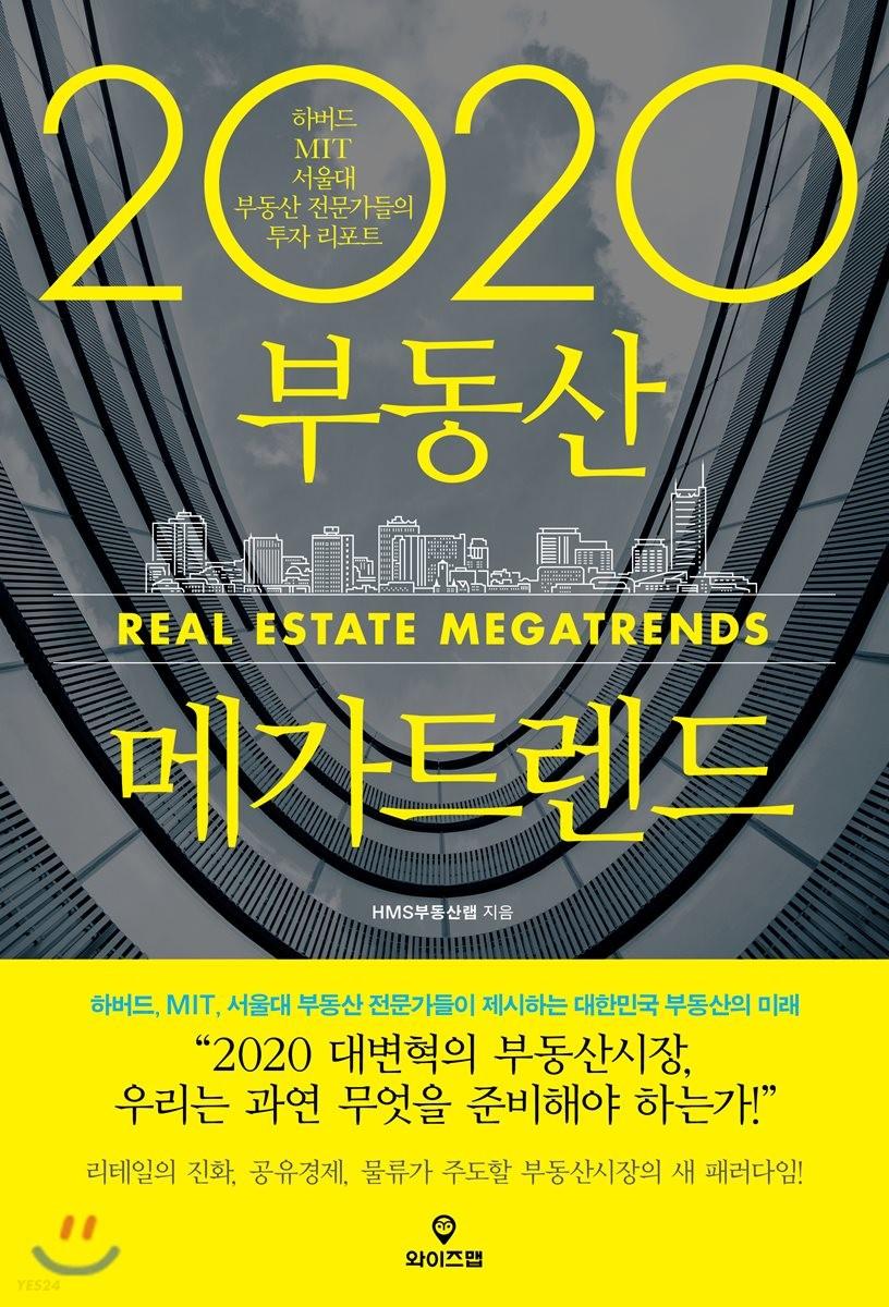 2020 부동산 메가트렌드