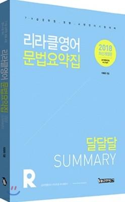 2018 리라클영어 문법요약집 달달달 Summary