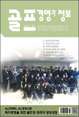 골프 경영과 정보 (통권 77호)