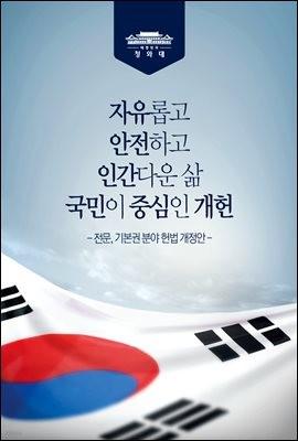 헌법개정안 소개 자료집
