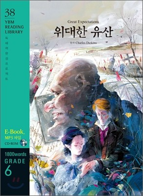 Great Expectations 위대한 유산