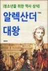청소년을 위한 역사 상식