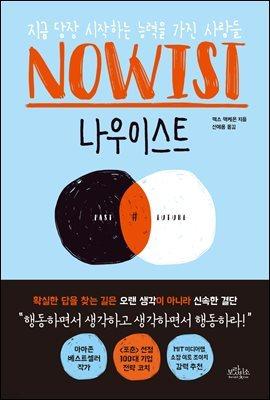[대여] 나우이스트 NOWIST