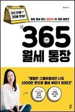 [대여] 365 월세 통장