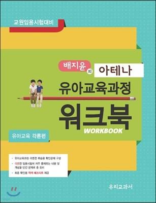 배지윤의 아테나 유아교육과정 유아교육 각론편 워크북