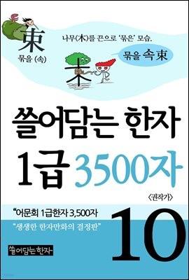 [고화질] 쓸어담는한자 1급 3500자 10권
