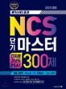 2019 메가스터디 올원 NCS 단기 마스터 긴지문 고난도 PSAT 300제