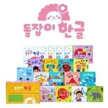 2018 프리미엄 돌잡이 한글 (세이펜 이용 가능)