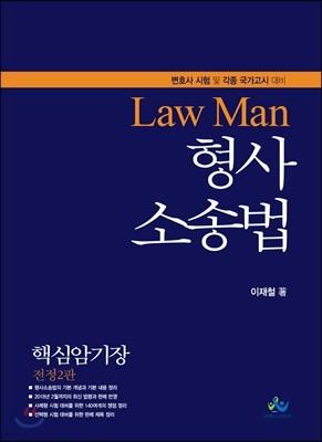 2018 LawMan 형사소송법 핵심암기장