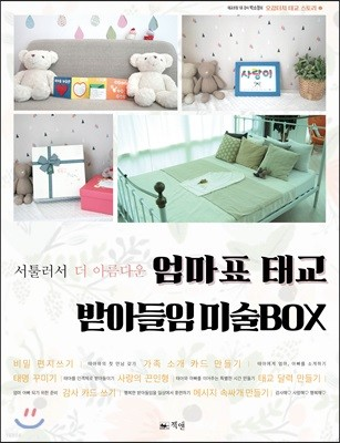 엄마표 태교 받아들임 미술BOX