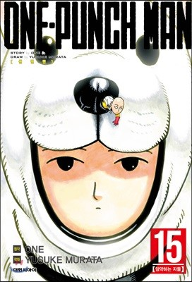 원펀맨 ONE PUNCH MAN 15