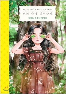 애뽈의 숲소녀 엽서책