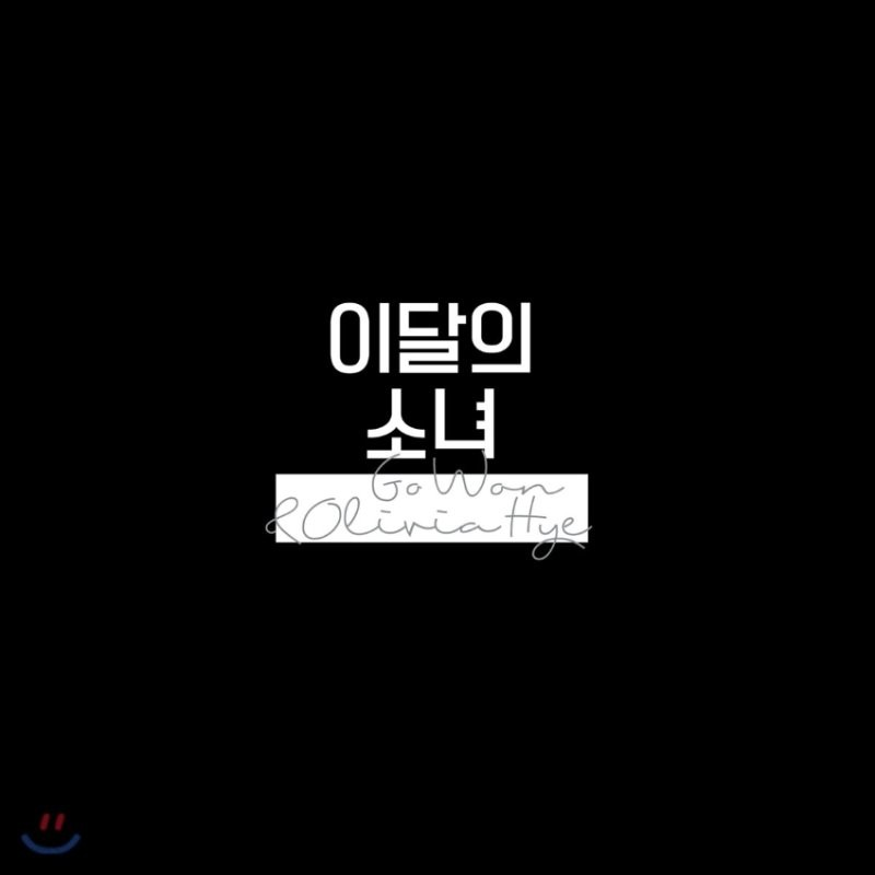 이달의 소녀 올리비아 혜 (Olivia Hye) - Go Won & Olivia Hye