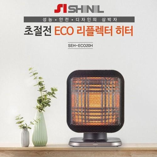 신일 초절전 ECO 리플렉터 전기히터 SEH-ECO20H