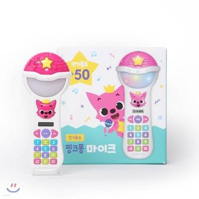 핑크퐁 마이크 인기동요 50