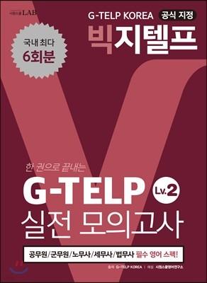 지텔프코리아 공식 지정 빅지텔프 G-TELP Level. 2 실전모의고사(6회분)