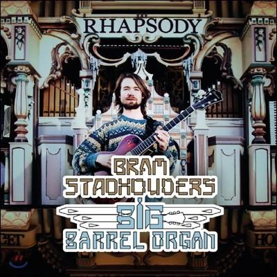 Bram Stadhouders (브람 스타드하우더스) - Big Barrel Organ