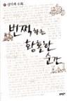 [중고] 번쩍하는 황홀한 순간 (국내소설/양장/상품설명참조/2)
