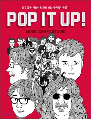 POP IT UP! music craft studio