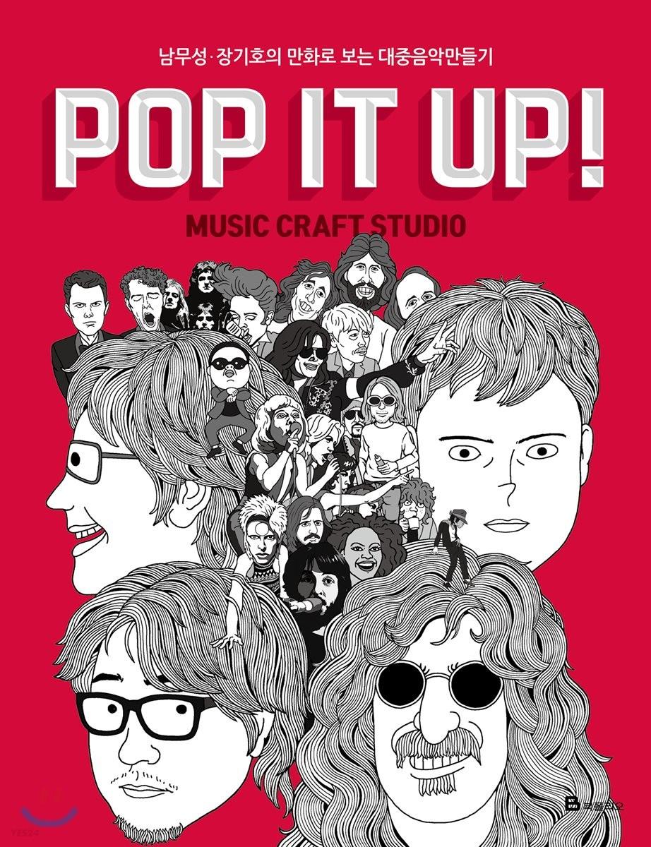 POP IT UP! music craft studio