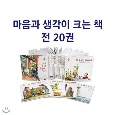 [문구류증정] 마음과 생각이 크는 책 1-20권 세트 [전20권] 정가인하