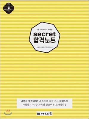 2019 SECRET 합격노트 사회복지사 1급 요약집