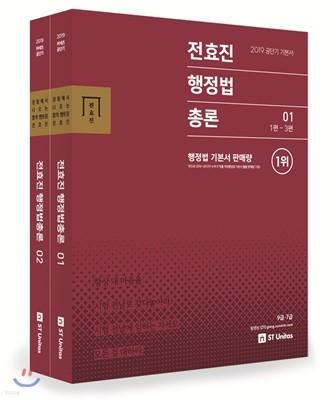 2019 전효진 행정법총론