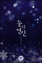 [세트] 눈의 연인 (총2권/완결)