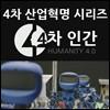 EBS 4차 산업혁명 시리즈: 4차 인간 (녹화물)