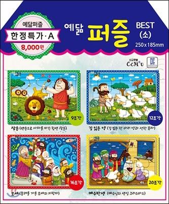 예닮퍼즐-小한정특가(A) 삼손.양.모세.탄생