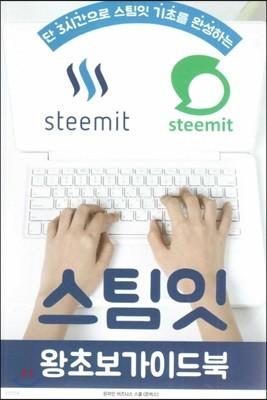 스팀잇 왕초보 가이드북