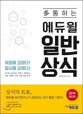2019 多 통하는 에듀윌 일반상식