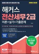 2018 해커스 전산세무 2급 이론_실기+기출문제