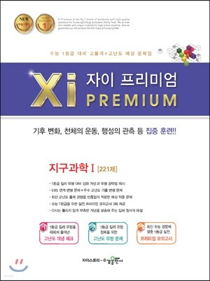 2018 Xi Premium 자이 프리미엄 지구과학 1 221제