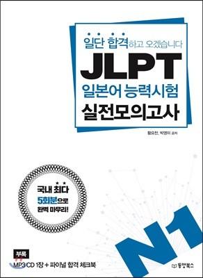 일단 합격하고 오겠습니다 JLPT 일본어능력시험 실전모의고사 N1