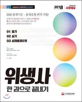 2018 위생사 한권으로 끝내기