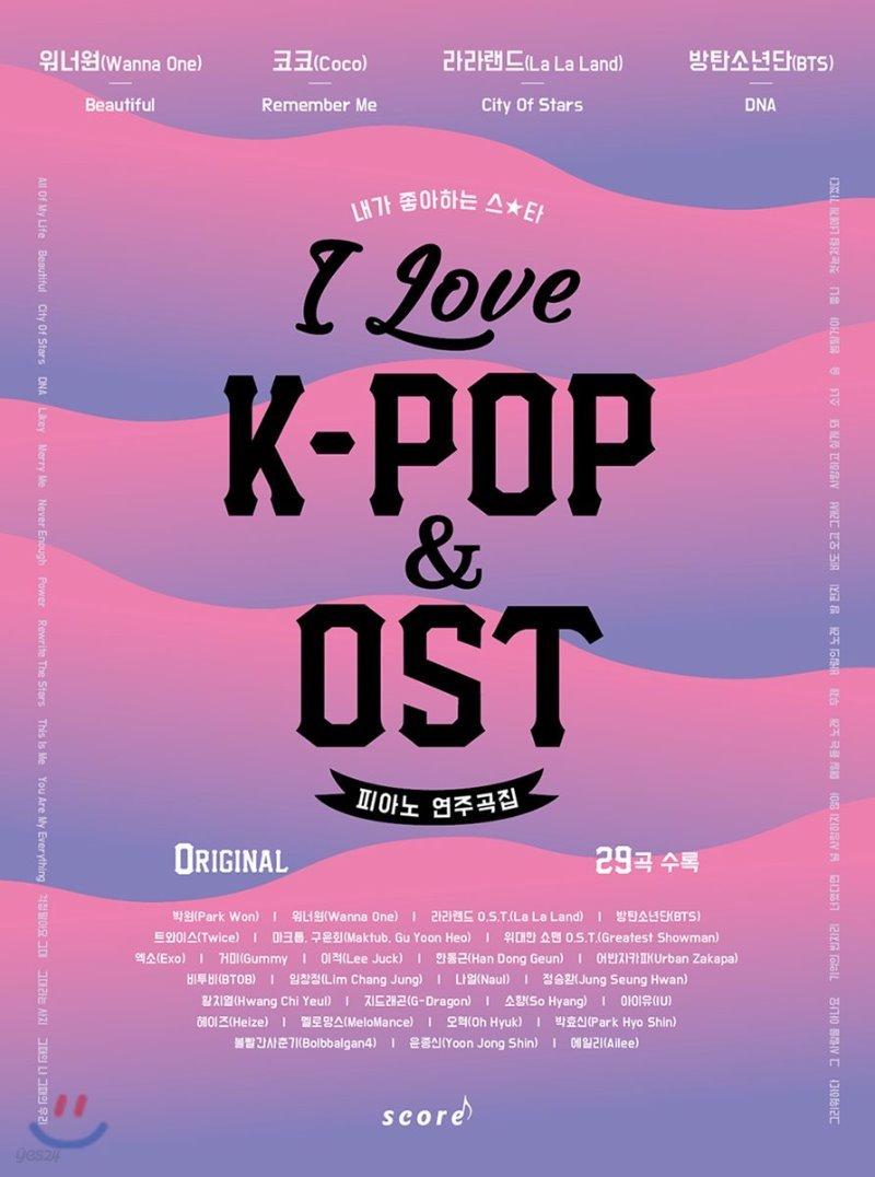 I Love K-pop & OST 피아노 연주곡집